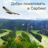 10 travel agencies from Russia visited Serbia