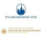 Российский бизнес-клуб и туристическая фирма «Золотой континент» из Москвы
